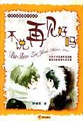 不说再见好吗/小犀牛校园青春小说系列