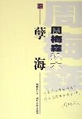 孽海(周梅森读本)
