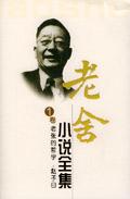 老舍小說全集(共11冊)