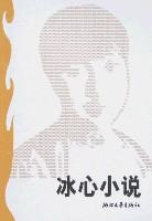 巴金小說選(法文版)