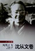 凤凰于飞(沈从文卷)/学生阅读经典