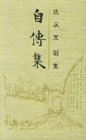 沈從文别集(共20冊)