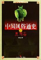 中國風俗通史(夏商卷)