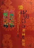 圖說中國傳統熏畫與剪紙