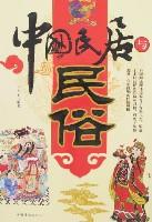 中国民居与民俗