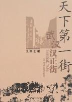 天下第一街-武漢漢正街