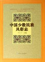 中國少數民族風俗志