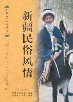 新疆人文地理丛书(第一辑)-新疆民俗风情