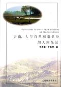 雲南,人與自然和諧共處的人間樂園