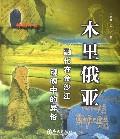 木裡俄亞(融化在金沙江魂魄中的異俗)/神秘中國