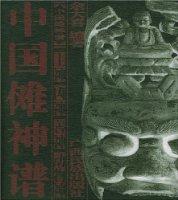 中国傩神谱