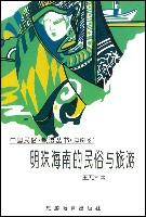 明珠海南的民俗與旅遊(海南卷)/中國民俗旅遊叢書