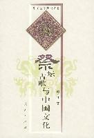 祭坛古歌与中国文化(吴越神歌研究)(精)/中国文化新论丛书