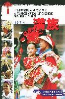 滿族/中國少數民族風情遊叢書