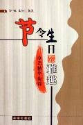 节令生日雅趣(联语精华集锦)