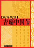 民俗趣话:吉瑞中国节