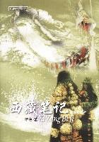 西藏笔记/风俗中国丛书