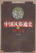 中国风俗通史  隋唐五代卷