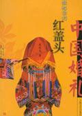 掀起你的红盖头:中国婚礼