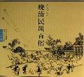 晚清民风百俗(图文本)