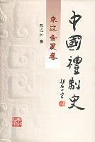 中国礼制史 宋辽金夏卷