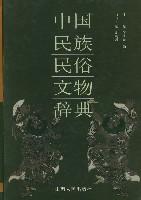 中國民族民俗文物辭典(精)