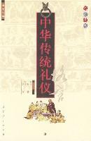 中華傳統禮儀格言(圖文珍藏)