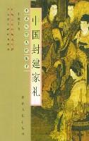 中国封建家礼/中国风俗文化集萃