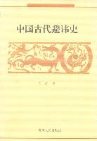 中國古代避諱史