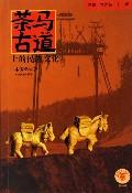 茶馬古道上的民族文化/茶馬古道文化叢書