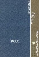 握过元首的手的手的手(散文卷)/海外流散文学