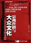 影視傳播與大衆文化(文化工業時代的影視方法論研究生系列教材)