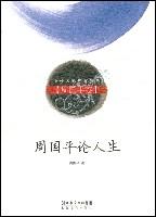 中外名家经典随笔(周国平卷)-周国平论人生
