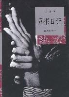 五根日記(陳村簽名珍藏本)