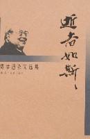 逝者如斯-费孝通杂文选集