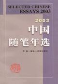 2003年中國随筆年選