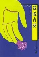 我愛青花/生活新方式叢書