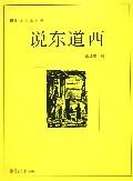 说东道西/漫说文化丛书