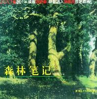 森林笔记(与大自然对话)/新阅读书坊