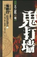 鬼打墙(卓越网全国首发!天下霸唱处女作!)