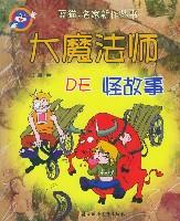 大魔法師DE怪故事/中國當代兒童文學名家新作書系