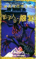 影子人的報複/幽靈街驚悚小說