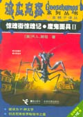 惊魂街惊魂记.魔鬼面具II/鸡皮疙瘩系列
