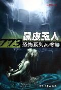 鼠皮玉人/773恐怖系列叢書
