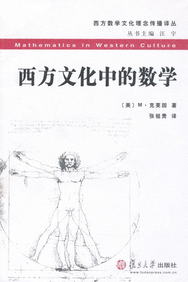 西方文化中的数学/西方数学文化理念传播译丛