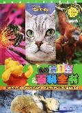 我的第1套百科全書(動物卷)