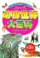 動物世界大百科/中國少年兒童成長必讀書