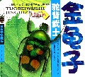 驼背武士金龟子(金龟子珍藏版)