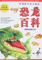 中国孩子成才宝典-恐龙百科(最新精品彩图版)