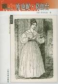 名著名譯插圖本叢書:歐也妮·葛朗台